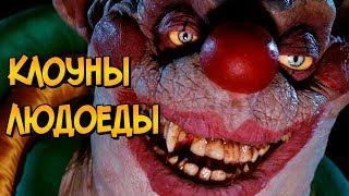 Жуткие Клоуны из фильма Клоуны Убийцы из Космоса (способности, питание, технологии)