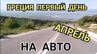Греция Салоники,первый день, жара апрель 22.04.2018