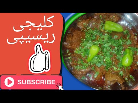 Kaleji recipe  . . Home Chef Cooking.Recipe
