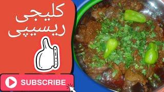 Kaleji recipe  . . Home Chef Cooking.Recipe