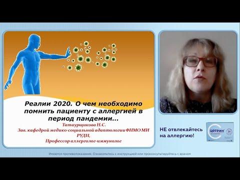 Реалии 2020. О чем необходимо помнить пациенту с аллергией в период пандемии