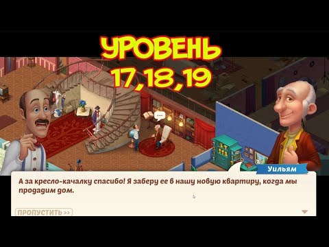 ◄5►Уровень 17,18,19 Прохождение Homescapes game На Русском с Озвучкой►Homescapes 2017 mobile