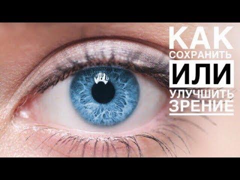 Как Сохранить или Улучшить Зрение?