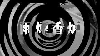 【朗読】 雨煙香炉 【夜行堂奇譚】