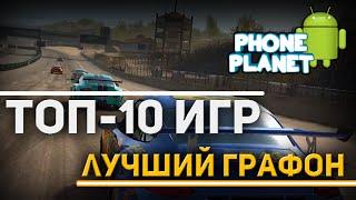 ТОП-10 Лучших игр на ANDROID с лучшей графикой PHONE PLANET