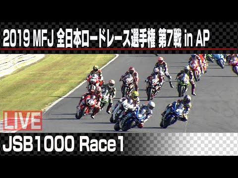 【レース動画】全日本ロードレース第7戦大分・オートポリス レース1