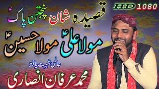 new manqabat mola ali 2018 mp3 download - मुफ्त