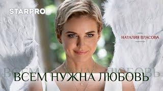 Наталия Власова - Всем нужна любовь