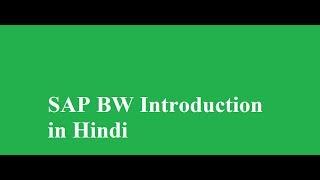 SAP BW Introduction in Hindi