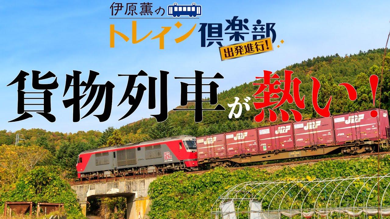 伊原薫のトレイン倶楽部 #018 貨物列車が熱い!