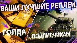 """Танк м4а1 revalorise - """"ВАШИ ЛУЧШИЕ РЕПЛЕИ wot"""". За лучшие бои world of tanks - ГОЛДА! Обзор боя."""