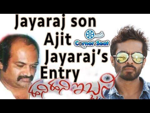 Hani Hani ibbani | Jayaraj Son Ajith Jayaraj's Entry  | Ajith| | ಕಾರ್ನರ್ ಸೀಟ್ | CORNER SEAT