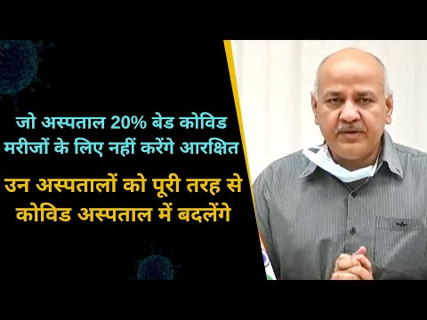 Dy CM Manish Sisodia's Latest Press Conference | Corona Virus Update in Delhi