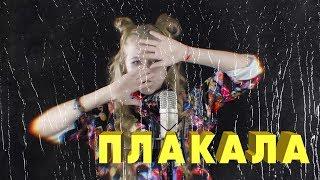 KAZKA — ПЛАКАЛА | Настя Кормишина кавер | перевод рус