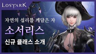 신규 클래스 '소서리스' 미리보기