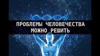 Проблемы человечества можно решить. Пётр Гаряев