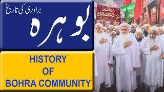 History Of Bohra Community In Hindi/Urdu. ( بوہرہ برادری کی تاریخ / बोहरा समुदाय का इतिहास )