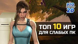 ТОП 10 игр для слабых ПК 💥ЭЧ ̶2̶D #88💥