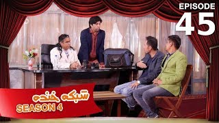 Shabake Khanda - Season 4 - Episode 45