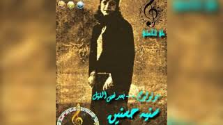 سنيه حسنين /مونولوج - بعد نص الليل/علي الحساني