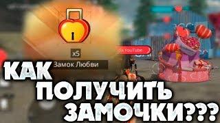 КАК ПОЛУЧИТЬ ЗАМОЧКИ НА 14 ФЕВРАЛЯ В FREE FIRE | NEWS #192 ФРИ ФАЕР