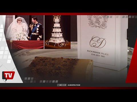 """بعد 40 عامًا.. قطعة من """"كعكة زفاف"""" تشارلز وديانا للبيع"""