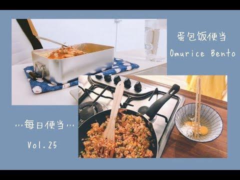 上班族的便当,早上做便当+小型吃播 make lunch in the morning & eat at office 蛋包饭便当 Vol.25 Omurice (omelette bento)