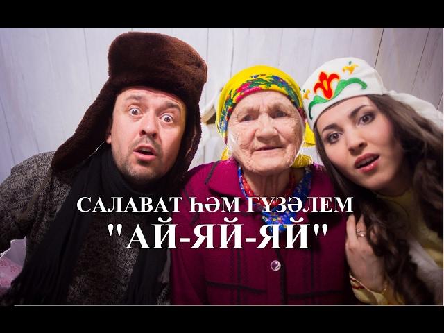 ГҮзӘлем Миннеханова, Салават МиҢнеханов — Ай-яй-яй — клип