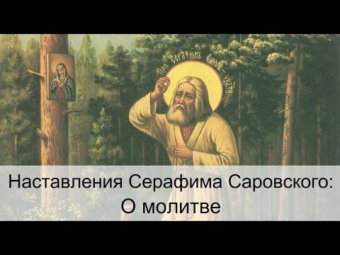Наставления Серафима Саровского:  О молитве