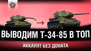 АККАУНТ БЕЗ ДОНАТА - Т-34-85 И МАРАФОН НА СУ-130ПМ