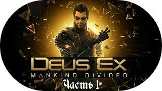 Стелс-прохождение Deus Ex: Mankind Divided ☛ #1 - Два года спустя