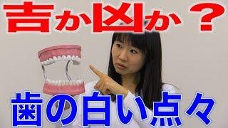 見つけたら要注意!歯の白い点々