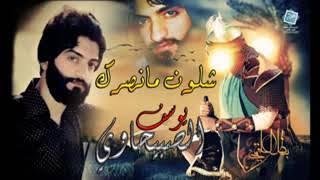 شلون ننسى حسين