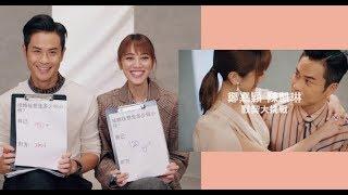 【獨家】鄭嘉穎 陳凱琳 默契大挑戰!求婚細節一一披露!