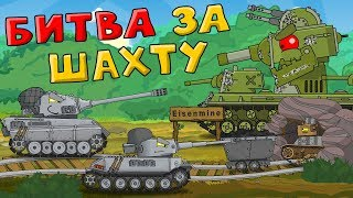 Битва за шахту - Мультики про танки