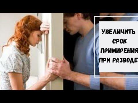 Предложение Увеличить срок примирения перед разводом