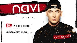 Ivan NAVI - Закохуюсь (Album Version)