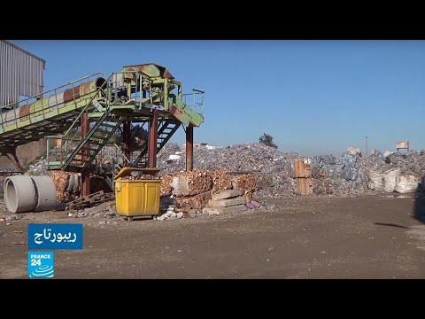 العرب اليوم - شاهد: القطاع الخاص في انتظار دعم الدولة للاستثمار في إعادة تدوير النفايات