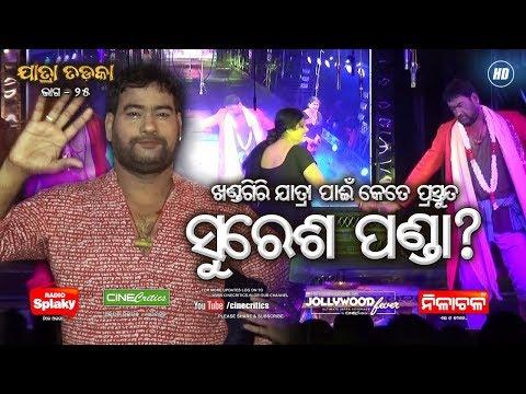 Suresh Panda Jatra Superstar Ready with Kalinga Gananatya - Khandagiri Jatra 2019 - JatraTadka EP#25
