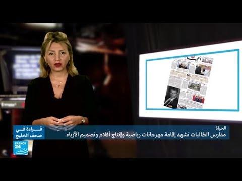 العرب اليوم - شاهد: مدارس الطالبات السعودية تشهد إقامة مهرجانات رياضية وإنتاج أفلام وتصميم أزياء