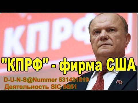 Партия 'КПРФ' зарегистрирована как фирма в США DUNS   531431619! 21 09 2018
