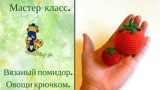 🍅 Мастер-класс. Вязаный крючком помидор. Вязаные овощи.