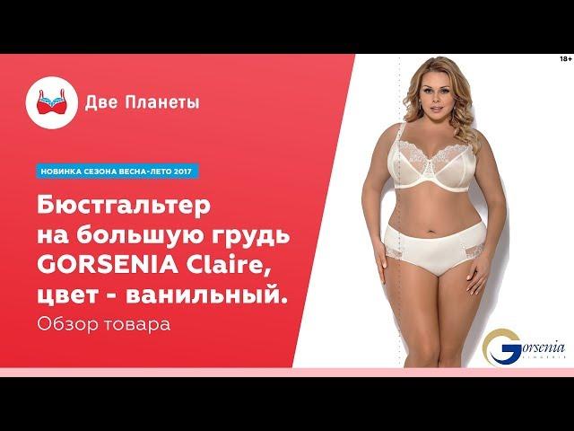 Видео Бюстгальтер GORSENIA K-352, Ваниль