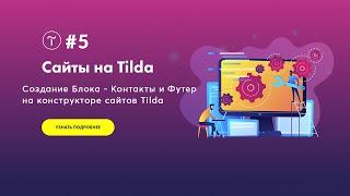 Как создать Блок  Контакты и Футер на конструкторе сайтов Tilda