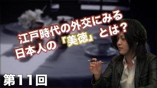 第11回 江戸時代の外交にみる日本人の「美徳」とは?