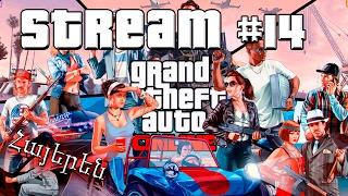 GTA Online - Stream #14 - H.A.B TV - Armenian/Հայերեն