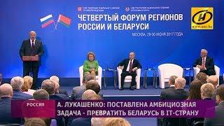 Беларусь-Россия: итоги Форума регионов и Высшего госсовета Союзного государства