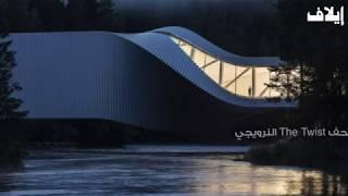 عدسات عالمية تصور إبداعات معمارية