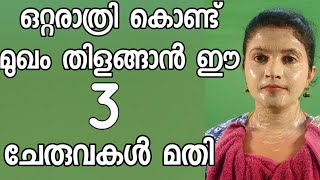 Easy Whitening And Glowing Skin Face Pack At Home   Malayalam