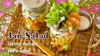Mason Jar Salad (Shrimp Avocado WaFu Salad) メイソンジャーサラダ (海老とアボカドの和風サラダ) – OCHIKERON